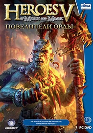 Heroes of Might and Magic 5: Повелители Орды (2007) RUS