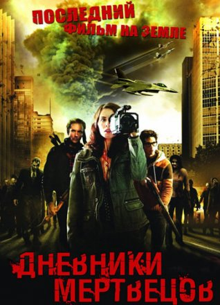 Дневники мертвецов / Diary of the Dead(2007)DVDRip[700Mb]