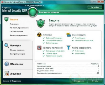 Kaspersky Internet Security 8.0.0.454 RC3
