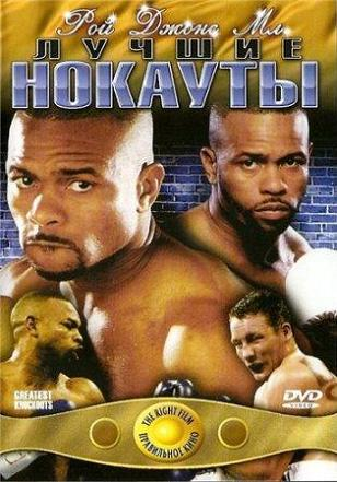 Рой Джонс. Лучшие нокауты / Roy Jones. Best Knockouts (2006) DVDRip
