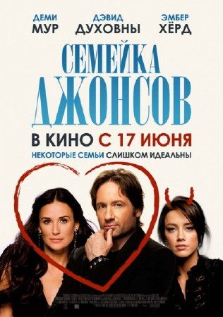 Семейка Джонсов / The Joneses (2009/DVD9/6.36 GB)