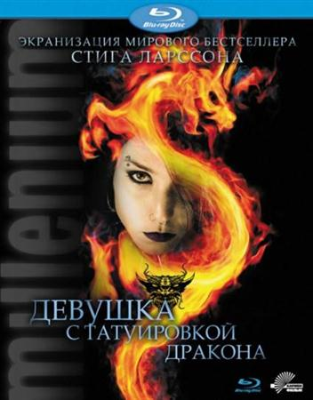 Девушка с татуировкой дракона / The Girl with the Dragon Tattoo / Man som hatar kvinnor (2009) HDRip