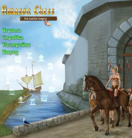 Шахматы с Амазонками II / Amazon Chess II  v 2.0.1(2010/PC/Rus/Eng)