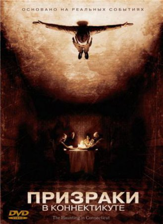 Призраки в Коннектикуте / The Haunting in Connecticut (2009) DVDRip/1400