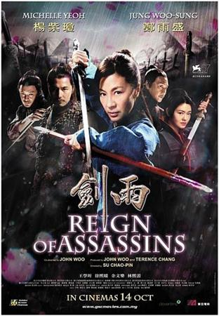 Власть убийц / Reign of Assassins (2010) DVDScr