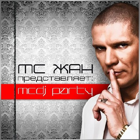 MC ЖАН - MCDJ PARTY 029 (Guest Mix by Vincent Vega)
