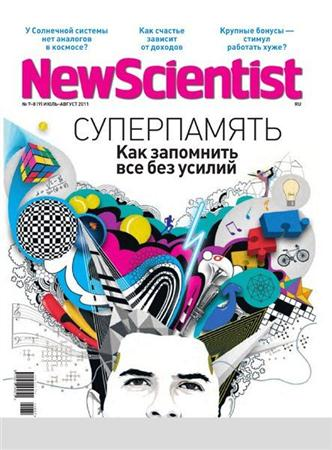 New Scientist №7-8 (июль-август 2011)