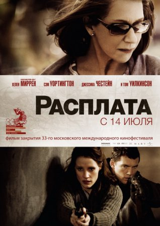 Расплата / The Debt (2010/TS)