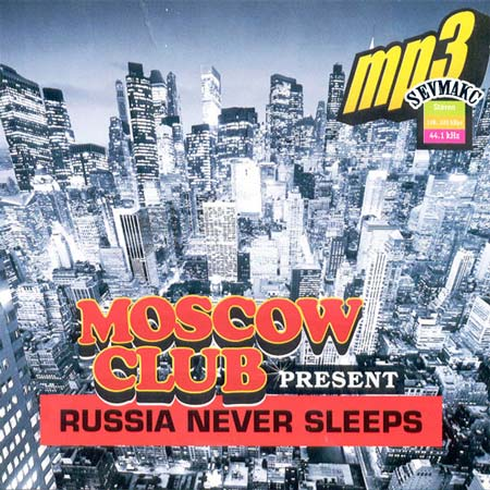 Moscow Club Present - Russia Never Sleeps (2011)