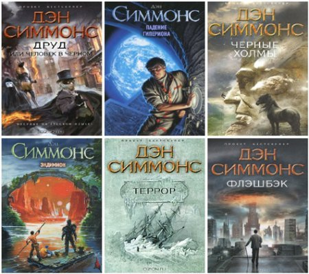Биография и сборник произведений: Дэн Симмонс (Dan Simmons) (1985-2012) FB2