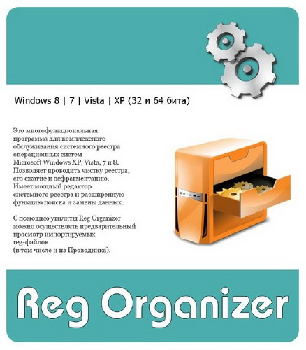 Reg Organizer 6.34 Final & Portable