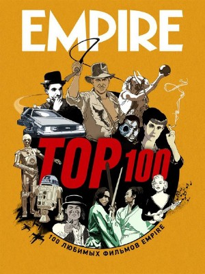 Empire TOP 100 (2014)
