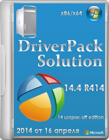 Driverpack Solution 14.4 R414 шарик-off edition (x86/x64/ML/RUS/2014)