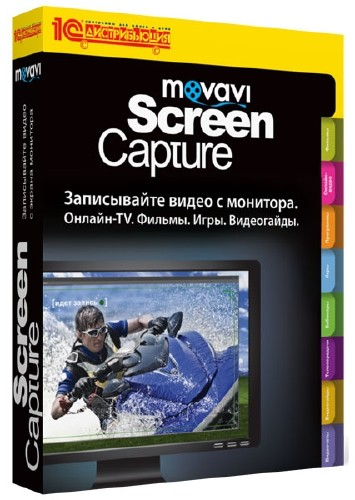 Movavi Screen Capture SE 4.3.2 (1) + Rus