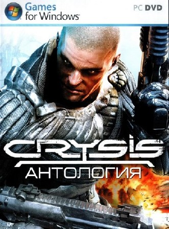Антология Crysis / Crysis Anthology (2007-2011/Rus/PC) Repack by Decepticon