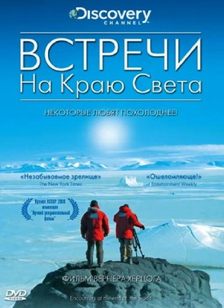 Discovery: Встречи на краю света / Discovery: Encounters at the End of the World (2007) DVD-5