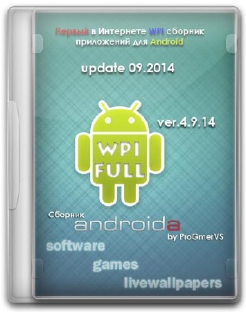 Сборник для Android'a by ProGmerVS v. 4.9.14 от 20.09.2014 (2014/Rus/Eng)