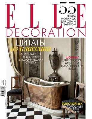 Elle Decoration №9 (сентябрь 2014)