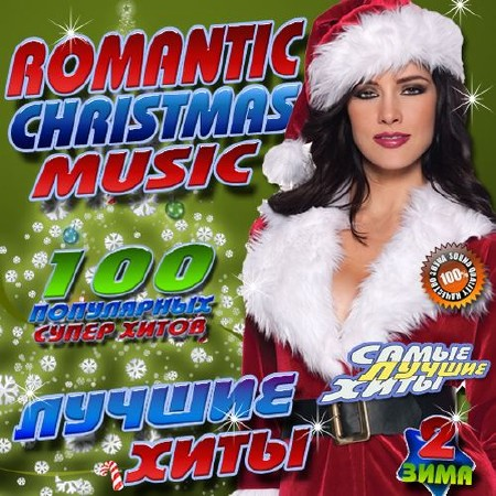 Romantic christmas music (2014)