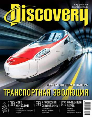 Discovery №3 (март 2015)