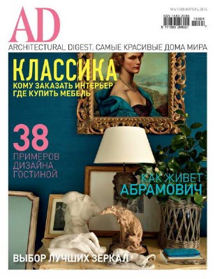 AD/Architectural Digest №4 (апрель 2015)