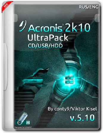 Acronis 2k10 UltraPack CD/USB/HDD v.5.10 (RUS/ENG/2015)