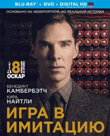 Игра в имитацию / The Imitation Game (2014/HDRip/BDRip/720p/1080p)