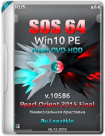 SOS64 Win 10586 PE Pearl Orient 2015 Final (RUS)