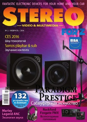 Stereo Video & Multimedia №2 (февраль 2016)