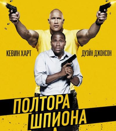 Полтора шпиона / Central Intelligence (2016/WEB-DLRip/WEB-DL/720p/1080p)