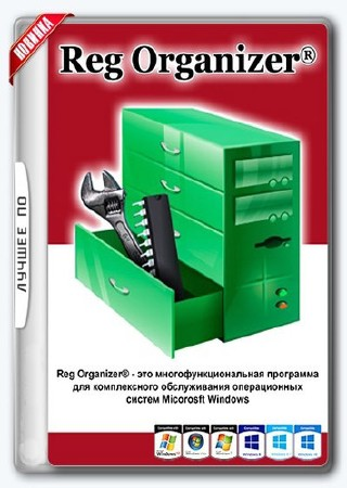 Reg Organizer 7.81 Final RePack/Portable by D!akov