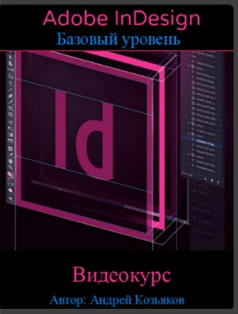 Adobe InDesign. Базовый уровень (2017) Видеокурс