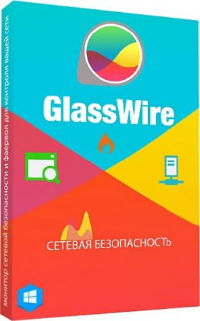 GlassWire Elite 1.2.102 ML/RUS