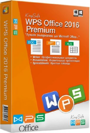 WPS Office 2016 Premium 10.2.0.5908 ML/RUS