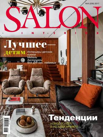 Salon-interior №9 (сентябрь 2017)