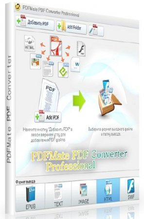 PDFMate PDF Converter Professional 1.81 ML/RUS