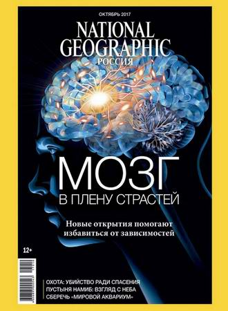 National Geographic №10 (октябрь 2017) Россия