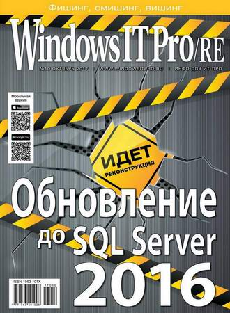 Windows IT Pro/RE №10 (октябрь 2017)