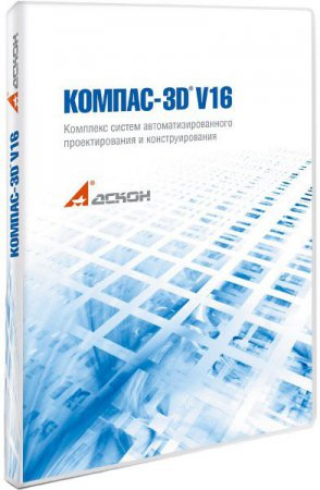 Компас-3D 16.1.13 SP3 Repack By KpoJIuK
