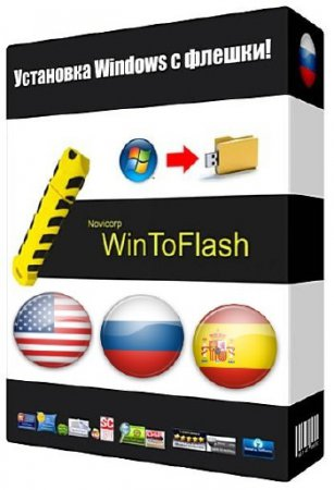 WinToFlash Professional 1.12.0000 Final + Portable ML/RUS