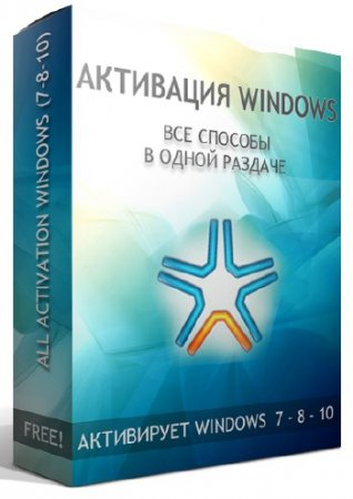 All activation Windows 7-8-10 17.5 2017 RUS/ENG