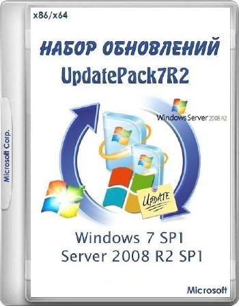 UpdatePack7R2 17.12.15 for Windows 7 SP1 and Server 2008 R2 SP1 ML/RUS