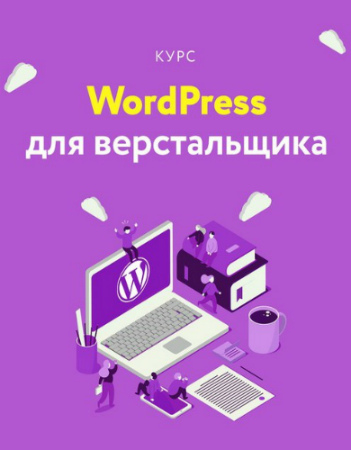 Wordpress для верстальщика (2018) Видеокурс