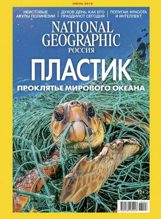 National Geographic №6 (июнь 2018) Россия