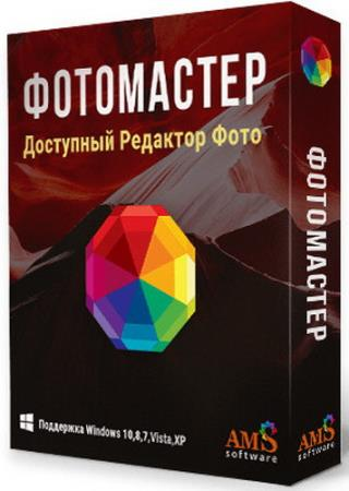 ФотоМАСТЕР 5.0 RePack/Portable by elchupacabra