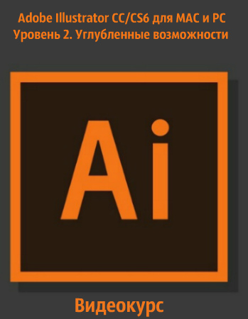 Adobe Illustrator CC/CS6 для MAC и PC. Уровень 2. Углубленные возможности (2018) Видеокурс