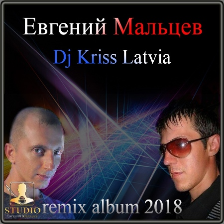 Евгений Мальцев и Dj Kriss Latvia - Remix Album (2018)