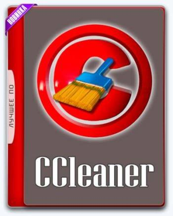CCleaner 5.50.6911 Business | Professional | Technician Edition RePack/Portable by Diakov