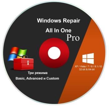 Windows Repair Pro 2018 4.4.4