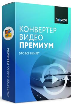 Movavi Video Converter 19.2.0 Premium RePack & Portable by TryRooM